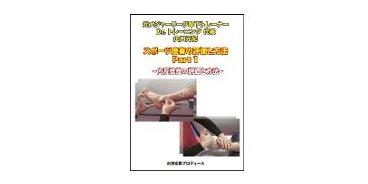 山口元紀 DVD「スポーツ障害の評価と方法 内反捻挫」