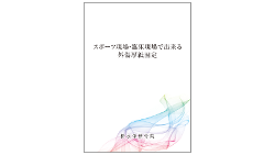 松永栄整骨院 DVDスポーツ現場・臨床現場でできる外傷厚紙固定