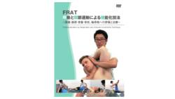 徒手医療協会 DVD「FRAT-呼吸と関節運動による機能化技法」